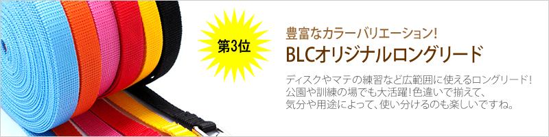 第3位!BLCオリジナルロングリード