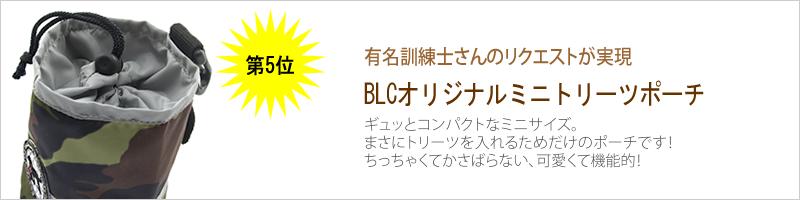 第5位!BLCオリジナルミニトリーツポーチ